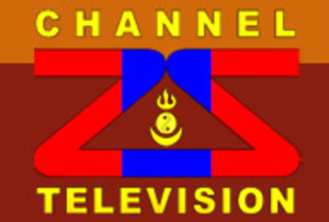 Channel 25 (Mongolia) - Image: Channel 25Mongolia