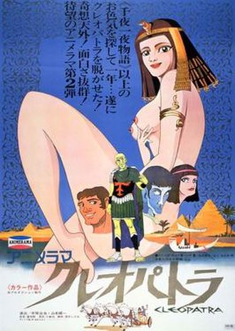 Cleopatra (1970 film) - Japanese poster art, featuring Cleopatra (top) and Antonius, Caesar, Octavian, and Lybia (bottom, left to right)