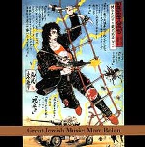 Great Jewish Music: Marc Bolan - Image: GJM Marc Bolan