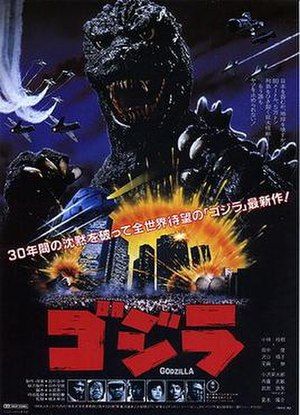 The Return of Godzilla - Theatrical release poster