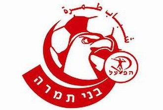 Hapoel Bnei Tamra F.C. - Image: Hapoel 11