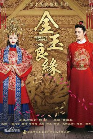Perfect Couple (TV series) - Image: Jin Yu Liang Yan