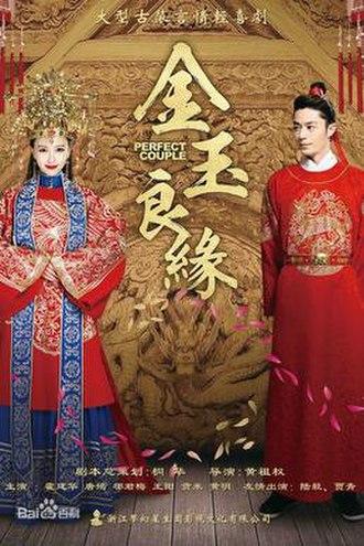 Perfect Couple (TV series) - Image: Jin Yu Liang Yan