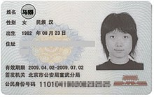 China - Laws Naming Wikipedia In