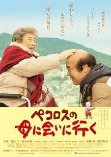 <i>Pecoross Mother and Her Days</i> 2013 film by Azuma Morisaki