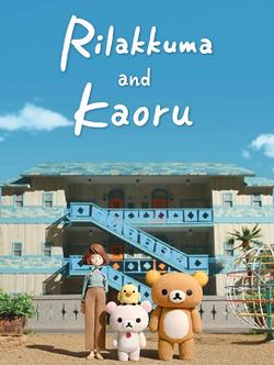 Rilakkuma and Kaoru - Wikipedia