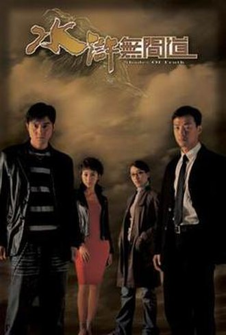 Shades of Truth - HK promotional poster