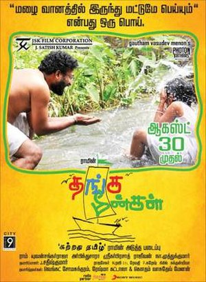 Thanga Meenkal - Promotional poster