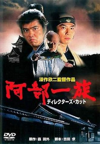 The Abe Clan (1995 film) - Image: The Abe Clan (1995 film)