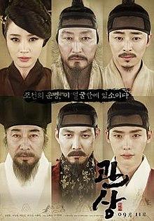 The Face Reader (Korean Drama)
