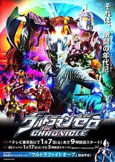 <i>Ultraman Zero: The Chronicle</i>