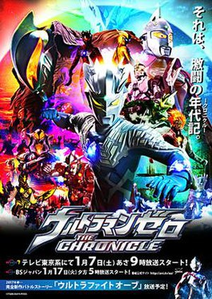 Ultraman Zero: The Chronicle - The poster for Ultraman Zero: The Chronicle, which also teased the Ultra Fight Orb.