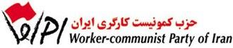 Worker-communist Party of Iran - Image: WPI arm