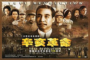 1911 Revolution (TV series) - Promotional poster