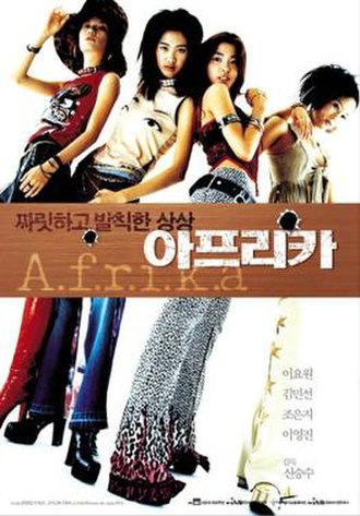 A.F.R.I.K.A. - Theatrical release poster