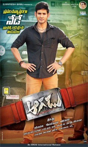 Aagadu - Theatrical release poster