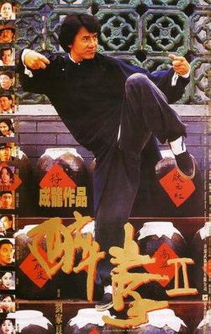 Drunken Master II - Drunken Master II film poster