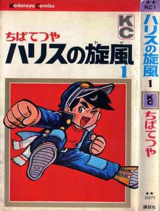 Harris no Kaze - cover of the first volume