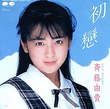 Cover of EP release of Hatsukoi.