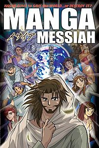 Manga Bible (series)