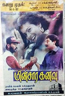 <i>Minsara Kanavu</i> 1997 film by Rajiv Menon