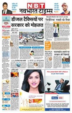 Navbharat Times - Image: Navbharat Times cover page