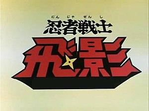 Ninja Senshi Tobikage - Ninja Senshi Tobikage Logo