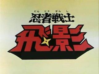 <i>Ninja Senshi Tobikage</i> Television anime