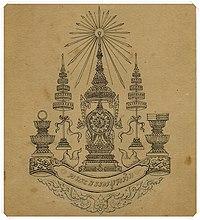 Antiguo sello del dhammayut.jpg