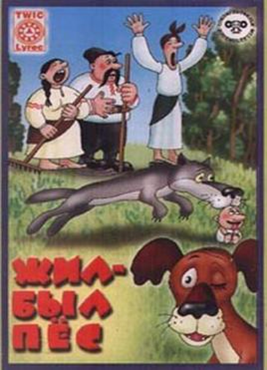 Once Upon a Dog Zhil-byl pyos