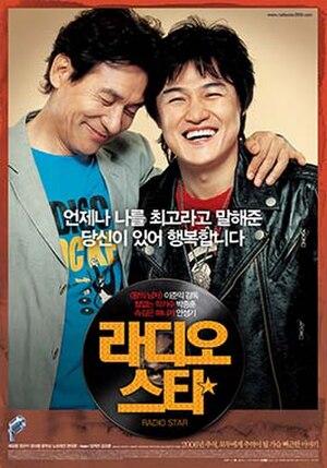 Radio Star (film) - Theatrical poster