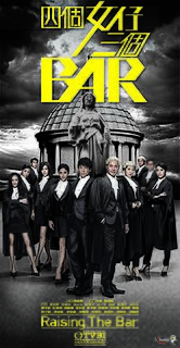 <i>Raising the Bar</i> (2015 TV series) 2015 Hong Kong legal television drama