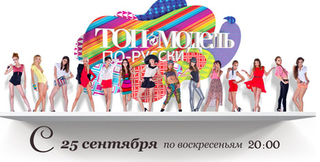 <i>Top Model po-russki</i> (season 2)