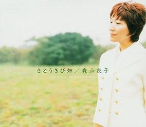 Nada Sōsō - Image: Ryoko Moriyama Nada Sōsō