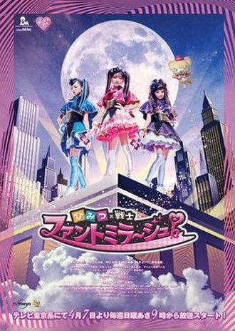 Secret × Warrior Phantomirage! - First promotional poster