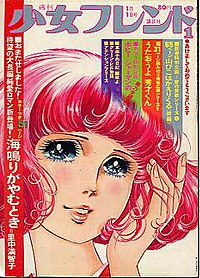 Shōjo Friend 19710101 cover.jpg