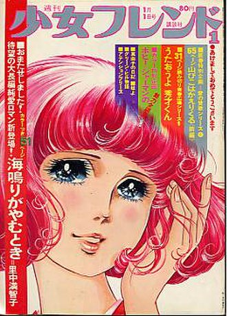 Shōjo Friend - January 1, 1971 issue of Shōjo Friend