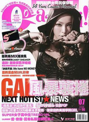 Cawaii! - Cover of the July 2009 Taiwanese edition, featuring Namie Amuro