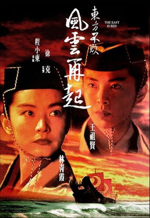 The East Is Red (1993 film) - DVD cover art