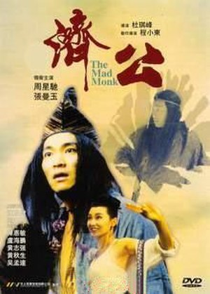 The Mad Monk - Chinese DVD cover