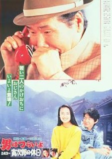 "<i>Tora-san Takes a Vacation</i> 1990 film. 43rd entry in ""Otoko wa Tsurai yo"" series."