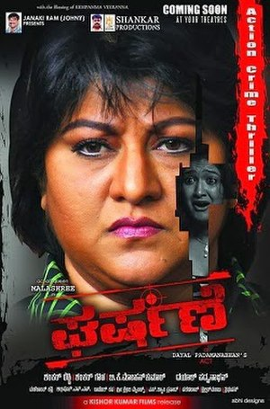 Gharshane - Film poster
