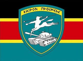 20th Armoured Division (Greece) - Image: 23rd Armoured Brigade Emblem Greece