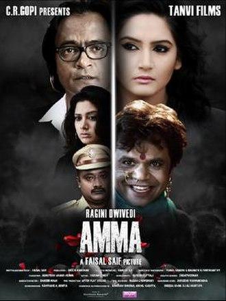 Amma (2018 film) - Image: Amma New Poster