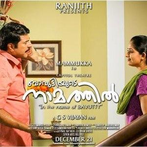 Bavuttiyude Namathil - Theatrical release poster