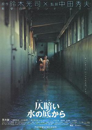 Dark Water (2002 film) - Japanese film poster