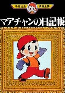 <i>Diary of Ma-chan</i>