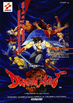 Japanese arcade flyer of Dragoon Might.