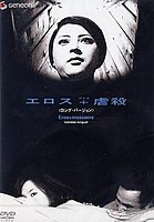 Picture of a book: Eros Plus Massacre: An Introduction To The Japanese New Wave Cinema