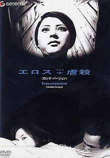 Eros massacre japanese movie